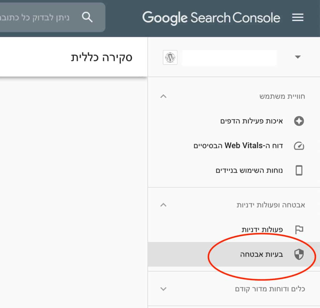 כיצד להציג בעיות אבטחה ב- Google Search Console